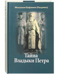 Тайна Владыки Петра. Северные рассказы. Монахиня Евфимия (Пащенко)
