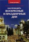 Как проводить воскресные и праздничные дни. Священник Виктор Грозовский