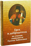Грех и добродетель по учению святителя Тихона Задонского. Иеромонах Николай (Павлык)