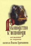 Руководство к исповеди, составленное по творениям святителя Игнатия Брянчанинова