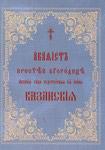 Акафист Пресвятой Богородице явления ради чудотворныя Ее иконы Казанская. Церковно-славянский шрифт