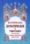 Историческое, догматическое и таинственное изъяснение Божественной Литургии. И. Дмитриевский