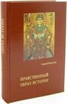 Нравственный образ истории. Георгий Михайлов