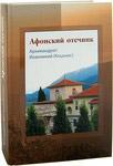 Афонский отечник. Архимандрит Иоанникий (Коцонис)