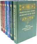 Поучения и мысли-откровения в 6-и книгах. Святитель Феофан Затворник