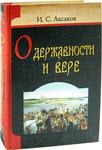 О державности и вере. И. С. Аксаков