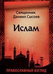 Ислам. Православный взгляд. Священник Даниил Сысоев