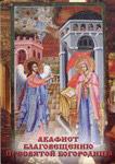 Акафист Благовещению Пресвятой Богородицы. В ассортименте