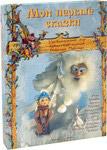 Мои первые сказки. Удивительный мир кукольных героев Николая Поклада. Репка. Колобок. Теремок