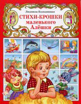 Стихи-крошки маленького Алёшки. Людмила Колодяжная