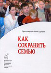 Как сохранить семью. Протоирей Илия Шугаев