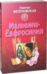 Мальвина-Евфросиния или Путь к имени. Надежда Веселовская