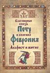Акафист и житие. Святые благоверные князь Петр и княгиня Феврония, Муромские чудотворцы