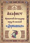 Акафист Пресвятой Богородице перед Ее иконой