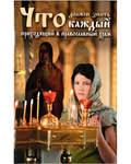 Что должен знать каждый приходящий в православный храм