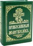 Молитвослов православный. Карманный формат. Церковно-славянский шрифт