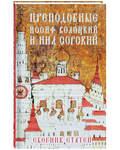 Преподобные Иосиф Волоцкий и Нил Сорский. Сборник статей