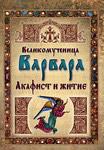 Акафист и житие. Великомученица Варвара