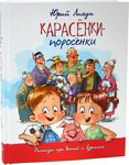 Карасёнки-поросёнки. Рассказы про детей и взрослых. Юрий Лигун
