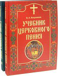 Учебник церковного пения в 2-х томах. В.А. Вахромеев