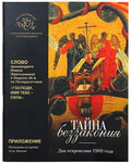 Тайна беззакония. Два откровения 1909 года. Слово архимандрита Иоанна (Крестьянкина) в Неделю 28-ю по Пятидесятнице.