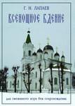 Всенощное бдение. Г. Н. Лапаев. Для смешанного хора без сопровождения