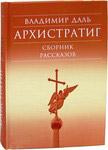 Архистратиг. Сборник рассказов. Владимир Даль