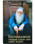 Воспоминания: первые сорок лет моей жизни. Протоиерей Михаил Труханов