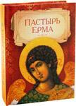 Пастырь Ерма