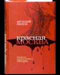 Красная Москва. Записки православного опера. Арсений Нилов