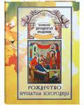 Рождество Пресвятыя Богородицы. Песнопения дванадесятых праздников
