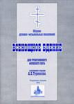 Сборник духовно-музыкальных песнопений. Всенощное бдение для трехголосного мужского хора в переложении и редакции  А. Е. Туренкова