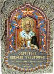 Святитель Николай Чудотворец. Праздники, храмы, иконы, мощи, крестный ход, чудеса, молитвы