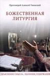 Божественная Литургия. Объяснение смысла, значения, содержания. Протоиерей Алексей Уминский