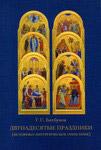 Двунадесятые праздники (историко-литургическое описание). Г. С. Битбунов