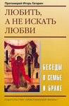 Любить, а не искать любви. Беседы о семье и браке. Протоиерей Игорь Гагарин