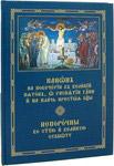 Канон на повечерии в Великий Пяток, о распятии Господни и на плач Пресвятой Богородицы. Непорочны во святую Великую субботу