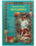 Занимательная ботаника