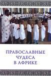 Православные чудеса в Африке