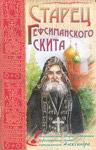 Старец Гефсиманского скита. Жизнеописание старца- затворника Гефсиманского скита иеросхимонаха Александра