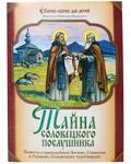 Тайна Соловецкого послушника. Монахиня Евфимия (Пащенко)