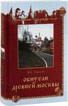 Обители древней Москвы. В. А. Горохов