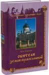 Обители Земли Православной. В. А. Горохов