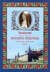 Паломничество Великой Княгини Елисаветы Феодорвны в Вологодскую и Архангельскую губернии