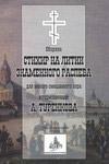 Сборник стихир на литии знаменного распева для малого смешанного хора в гармонизации А. Туренкова