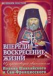 Впереди- Воскресение жизни. Из проповедей святителя Иоанна Шанхайского и Сан-Францисского