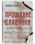 Прощание славянки. Наталия Сухинина
