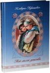 Моё милое детство. Клавдия Лукашевич
