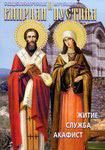 Священномученик Киприан и мученица Иустина. Житие. Служба. Акафист