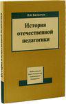 История отечественной педагогики. Л.Н. Беленчук